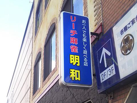 リーチ麻雀 明和【新店情報】
