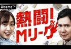 【11/10(日)25:00】熱闘!Mリーグ#35:モテまくる藤崎智!その理由とは