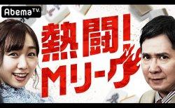 【6/30(日)22:00】熱闘!Mリーグ#26: 藤田チェアマンに今年のMリーグの展望を聞く!
