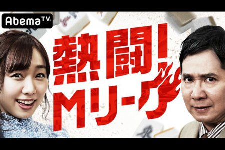 【10/6(日)24:59】熱闘!Mリーグ#30:  Mリーグ2019開幕!女性雀士大活躍!