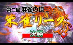 【5/1(水)15:00】第2期 麻雀の頂・朱雀リーグ 決勝