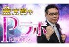 【5/23(木)20:00】Pラボ#4