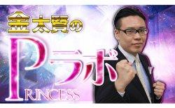 【6/24(月)21:00】Pラボ#9 ゲスト:小宮悠