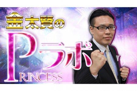 【5/23(木)20:00】Pラボ#4 ゲスト:蔵美里