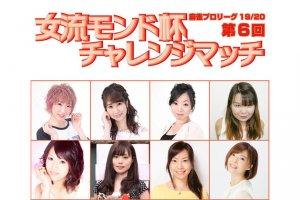 平岡理恵、池沢麻奈美が女流モンド杯出場へ/第6回女流モンドチャレンジマッチ