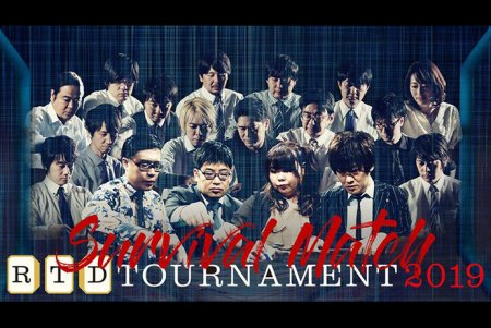 【5/5(日)21:00】RTD TOURNAMENT2019 Survival Match3回戦/4回戦