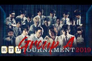 【5/19(日)21:00】RTDトーナメントGroupA 3回戦/4回戦