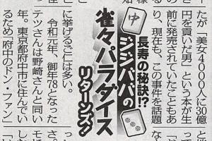 多井隆晴プロデュース企画!「まりちゅうの麻雀にはまりちゅう」豪華ゲストで5月20日(月)19時より放送!