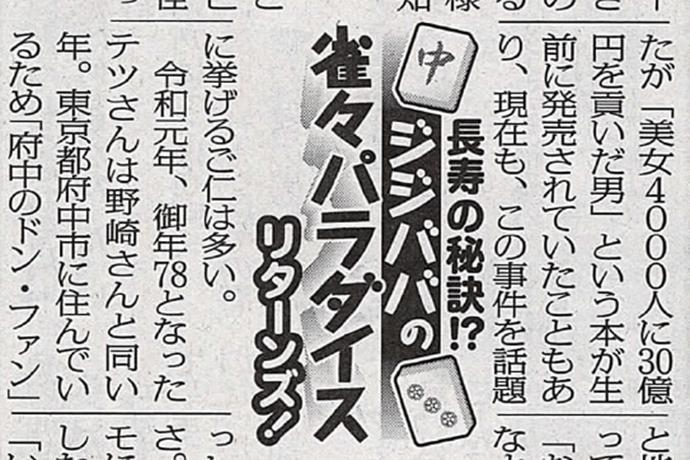 東京スポーツ新聞・伝説の麻雀コラム「ジジババの雀々パラダイス」が令和にリターンズ!