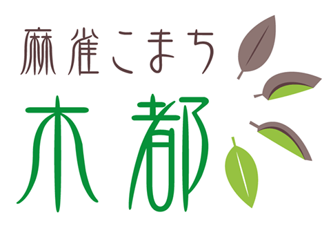 麻雀 木都(こまち)【新店情報】