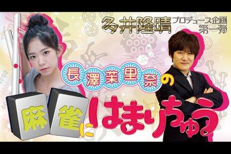 【7/29(月)19:00】まりちゅうの麻雀にはまりちゅう#3