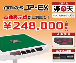 AMOS JP-EX