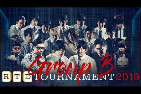 【6/2(日)21:00】RTDトーナメントGroupB 3回戦/4回戦