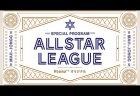 【8/23(金)18:00】ALL STAR League 8月23日対局