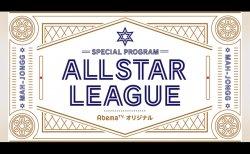 【7/18(木)18:00】ALL STAR League 7月18日対局