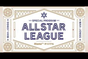 【8/22(木)18:00】ALL STAR League 8月22日対局