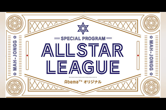 【8/1(木)18:00】ALL STAR League
