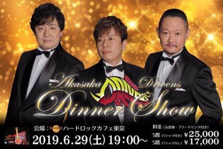 赤坂ドリブンズディナーショウが6月29日に開演 サポーター限定チケット先行発売は6月1日よりスタート