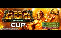 『セガNET麻雀 MJ』&『セガネットワーク対戦麻雀 MJ Arcade』にて『ミリオンゴッド-神々の凱旋-CUP』開催!