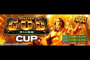 『セガNET麻雀 MJ』&『セガネットワーク対戦麻雀 MJ Arcade』にて『龍が如く ONLINE CUP』開催!