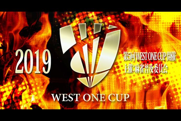 ヴェストワンカップ2019 ベスト16が決定!準決勝・決勝が6月1日・2日に雀サクッTVにて生放送!