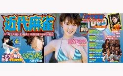 【本日6月1日発売】『近代麻雀』7月号 巻頭カラーは忍野さらグラビア !