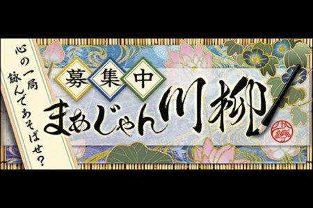 麻雀で時代を切り取る、「まあじゃん川柳2019」が今年も6月1日より一般公募を開始!