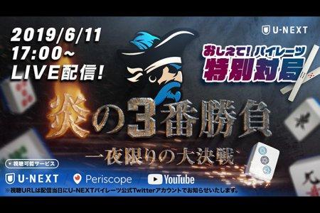 【Mリーグ】Pirates3選手が豪華ゲストと特別対局!UNEXTパイレーツ「炎の3番勝負」6月11日(火)17時放送!