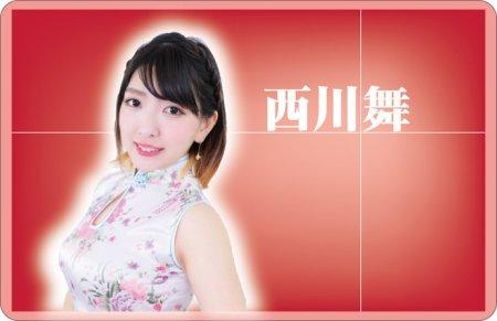 西川 舞(RMU)