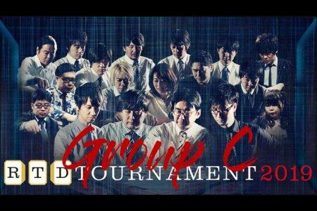 【6/16(日)21:00】RTDトーナメントGroupC 3回戦/4回戦