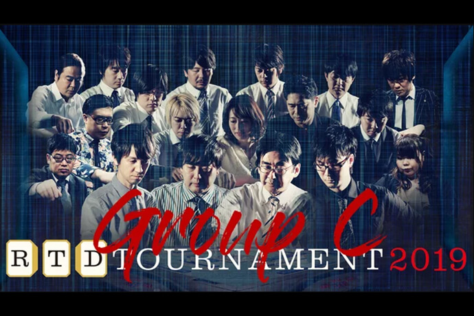 【6/9(日)21:00】RTDトーナメントGroupC 1回戦/2回戦