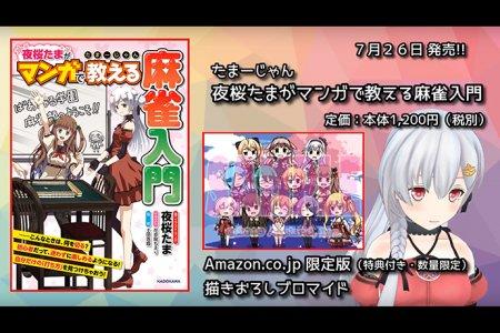 夜桜たまさんによる麻雀入門マンガの出版が決定!監修は土田浩翔プロ