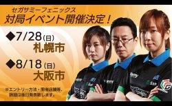 【Mリーグ】セガサミーフェニックスが7月28日の札幌での対局イベントの詳細を発表