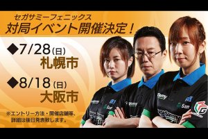 Mリーグ2018 朝日新聞 ファイナルシリーズREVIEWが4週連続で放送 6月8日21時には麻雀格闘倶楽部編が公開