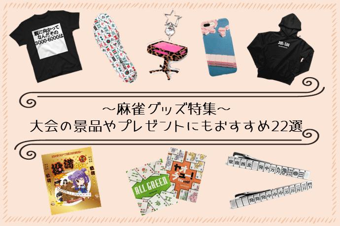 【麻雀グッズ特集】大会の景品やプレゼントにもおすすめ22選!