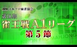 【6/12(水)14:00】第18期雀王戦A1リーグ 第5節
