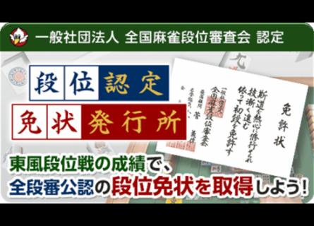 「ジャンナビ麻雀オンライン」にて全国麻雀段位審査会公認の段位・免状の取得が可能に!