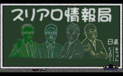 【11/14(木)19:00】スリアロ情報局【11月】