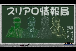 【6/13(木)19:00】スリアロ情報局【6月】