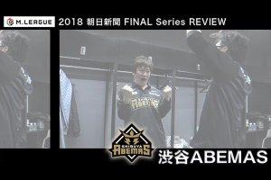 Mリーグ2018 朝日新聞 ファイナルシリーズREVIEWが4週連続で放送 6月15日21時には渋谷ABEMAS編が公開