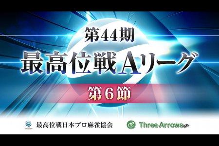 【6/19(水)11:00】第44期最高位戦Aリーグ第6節A卓