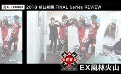 Mリーグ2018 朝日新聞 ファイナルシリーズREVIEWが4週連続で放送 6月22日21時にはEX風林火山編が公開