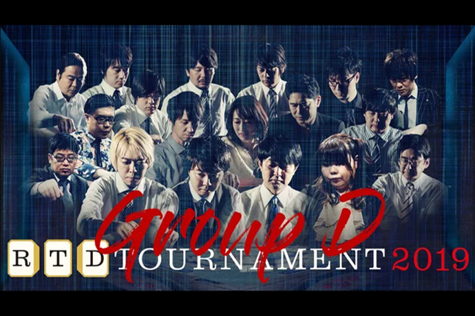【7/7(日)21:00】RTDトーナメントGroupD 3回戦/4回戦