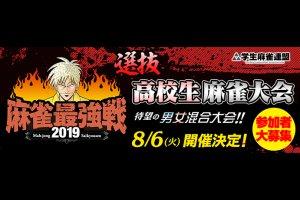 「麻雀最強戦2019 選抜高校生麻雀大会」出場者の募集開始!