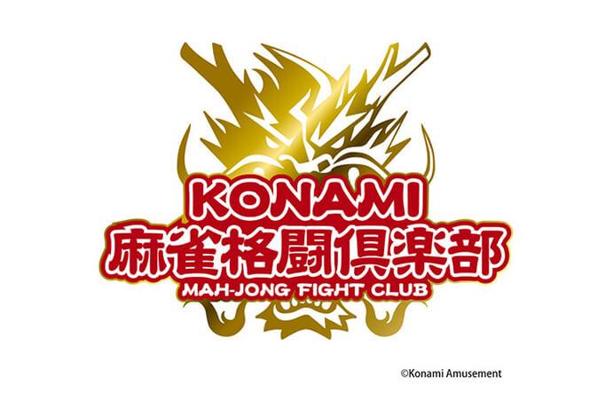 【Mリーグ】KONAMI麻雀格闘倶楽部が現在の3選手との契約を継続、チームロゴの変更を発表