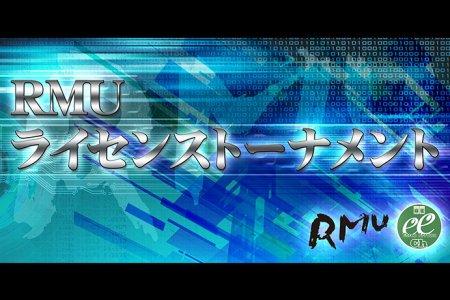 【6/22(土)11:00】RMUライセンストーナメント