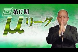 【8/25(日)12:00】第17期μリーグ第6節