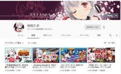 夜桜たまさんYoutubeチャンネル登録者数10万人達成!!6月25日21時からお礼配信予定!!