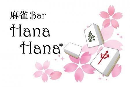 6月29日(土)オープンの足立玲プロのお店「麻雀Bar Hana Hana*」気になる店内を公開!