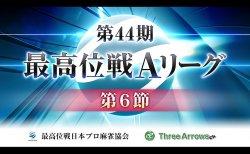 【6/26(水)11:00】第44期最高位戦Aリーグ第6節B卓
